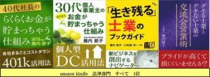 4冊表紙kindle